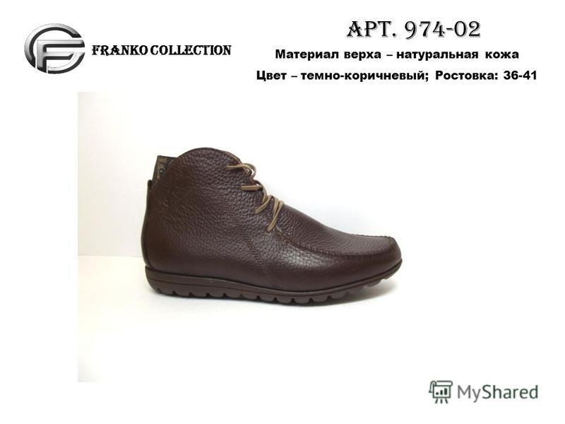 FRANKO COLLECTION APT. 974-02 Материал верха – натуральная кожа Цвет – темно-коричневый; Ростовка: 36-41