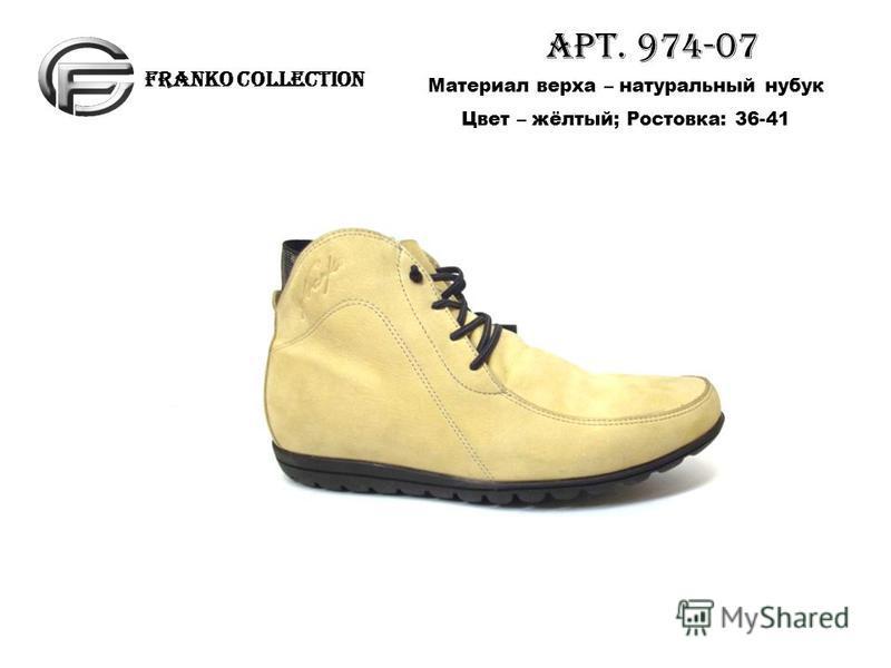 FRANKO COLLECTION APT. 974-07 Материал верха – натуральный нубук Цвет – жёлтый; Ростовка: 36-41