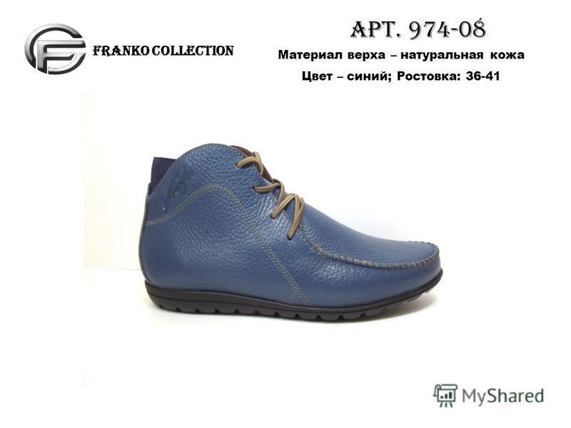 FRANKO COLLECTION APT. 974-08 Материал верха – натуральная кожа Цвет – синий; Ростовка: 36-41
