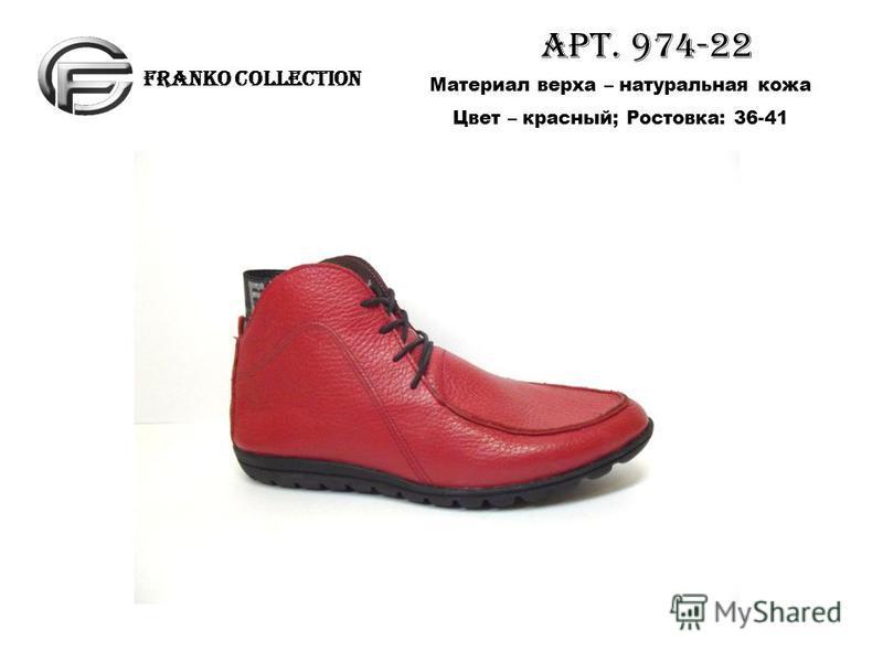 FRANKO COLLECTION APT. 974-22 Материал верха – натуральная кожа Цвет – красный; Ростовка: 36-41