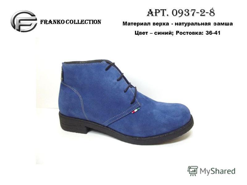 FRANKO COLLECTION APT. 0937-2-8 Материал верха - натуральная замша Цвет – синий; Ростовка: 36-41
