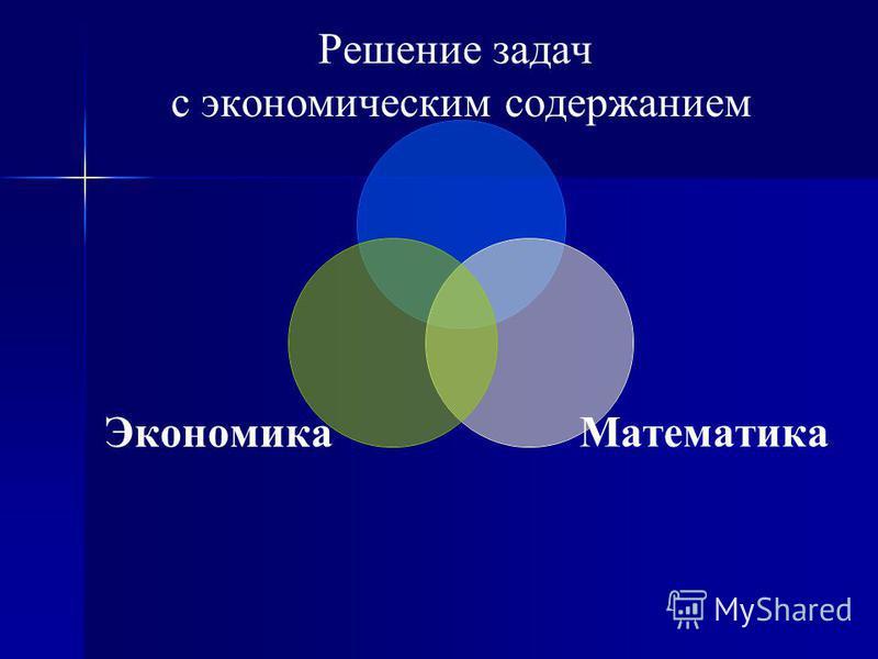 Решение задач с экономическим содержанием Математика Экономика