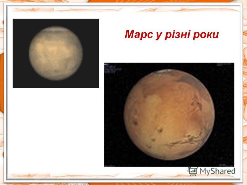 Марс у різні роки