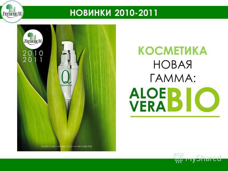НОВИНКИ 2010-2011 КОСМЕТИКА НОВАЯ ГАММА: