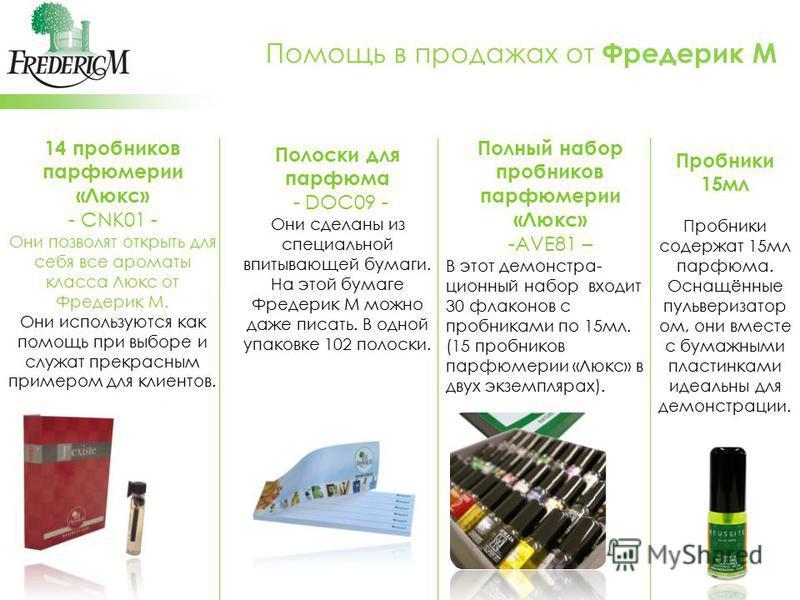 Помощь в продажах от Фредерик М 14 пробников парфюмерии «Люкс» - CNK01 - Они позволят открыть для себя все ароматы класса Люкс от Фредерик М. Они используются как помощь при выборе и служат прекрасным примером для клиэнтов. Полоски для парфюма - DOC0