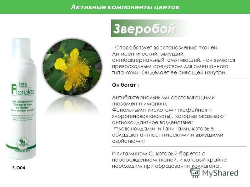 Активные компоненты цветов - Способствует восстановлению тканей. Антисептический, вяжущий, антибактериальный, смягчающий, - он является превосходным средством для смешанного типа кожи. Он делает её сияющей изнутри. Он богат : Антибактериальными соста