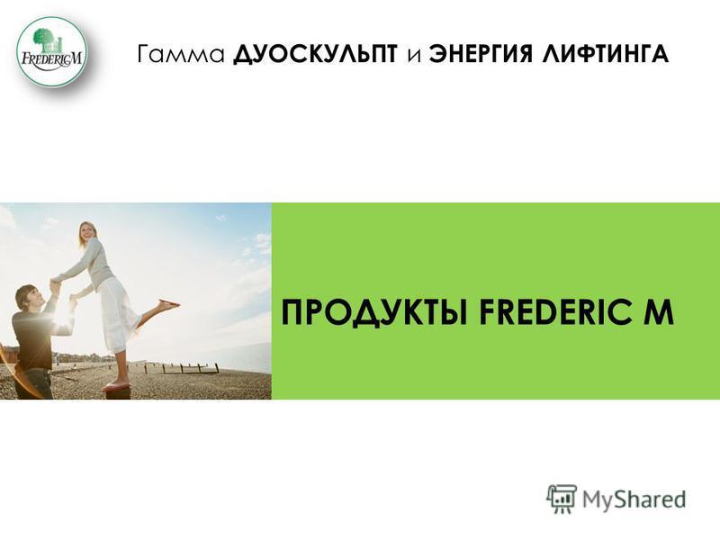 ПРОДУКТЫ FREDERIC M Гамма ДУОСКУЛЬПТ и ЭНЕРГИЯ ЛИФТИНГА
