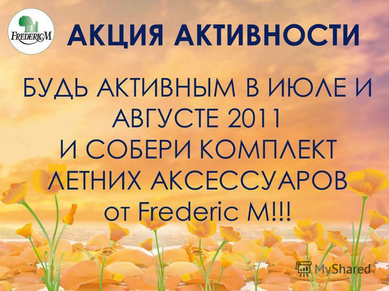 АКЦИЯ АКТИВНОСТИ БУДЬ АКТИВНЫМ В ИЮЛЕ И АВГУСТЕ 2011 И СОБЕРИ КОМПЛЕКТ ЛЕТНИХ АКСЕССУАРОВ от Frederic M!!!