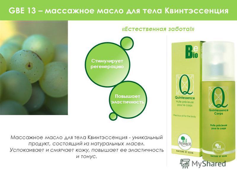 GBE 13 – массажное масло для тела Квинтэссенция Стимулирует регенерацию Повышает эластичность Массажное масло для тела Квинтэссенция - уникальный продукт, состоящий из натуральных масел. Успокаивает и смягчает кожу, повышает ее эластичность и тонус.