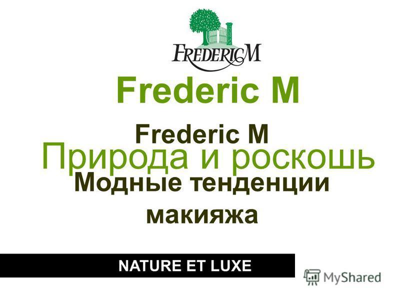 NATURE ET LUXE Frederic M Природа и роскошь Frederic M Mодные тенденции макияжа