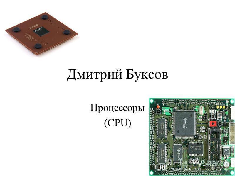Дмитрий Буксов Процессоры (CPU)