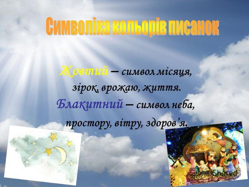 Жовтий – символ місяця, зірок, врожаю, життя. Блакитний – символ неба, простору, вітру, здоровя.