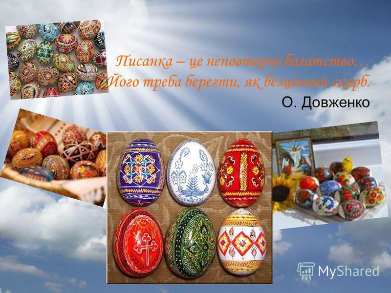Писанка – це неповторне багатство… Його треба берегти, як безцінний скарб. О. Довженко