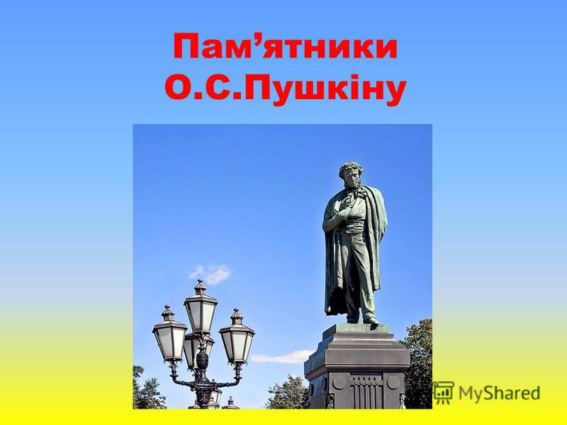 Памятники О.С.Пушкіну