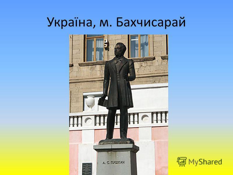 Україна, м. Бахчисарай
