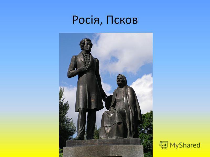 Росія, Псков