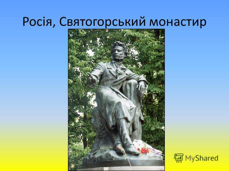 Росія, Святогорський монастир