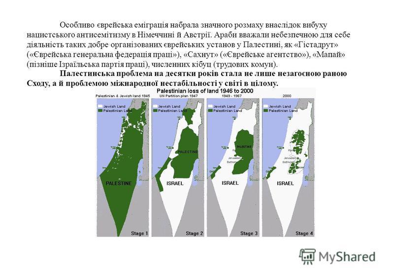 Особливо єврейська еміграція набрала значного розмаху внаслідок вибуху нацистського антисемітизму в Німеччині й Австрії. Араби вважали небезпечною для себе діяльність таких добре організованих єврейських установ у Палестині, як «Гістадрут» («Єврейськ