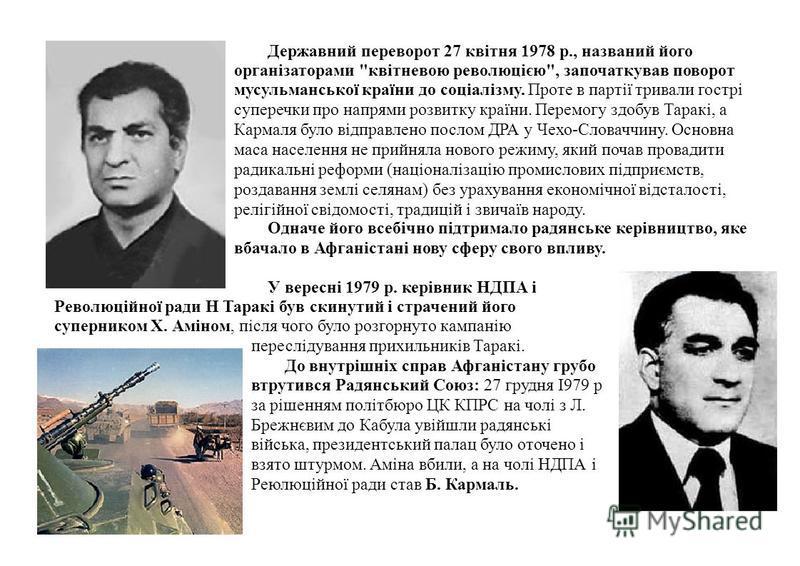 Державний переворот 27 квітня 1978 р., названий його організаторами