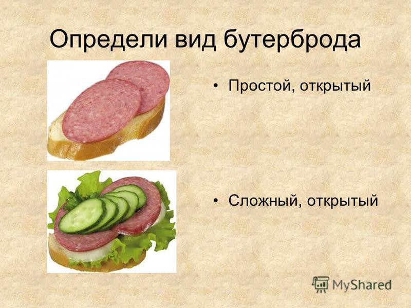 Определи вид бутерброда Простой, открытый Сложный, открытый