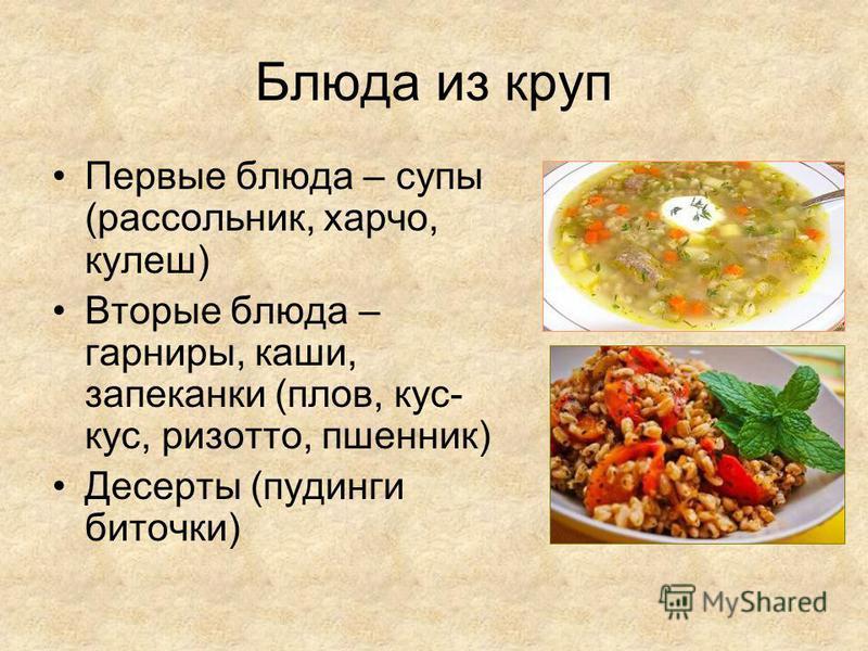 Блюда из круп Первые блюда – супы (рассольник, харчо, кулеш) Вторые блюда – гарниры, каши, запеканки (плов, кус- кус, ризотто, пшенник) Десерты (пудинги биточки)