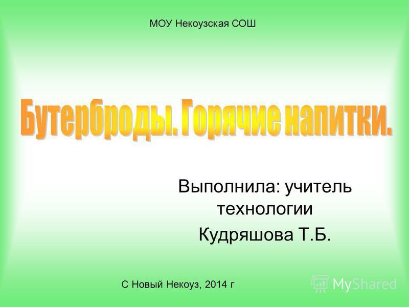 Выполнила: учитель технологии Кудряшова Т.Б. МОУ Некоузская СОШ С Новый Некоуз, 2014 г