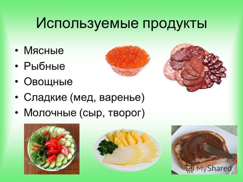 Используемые продукты Мясные Рыбные Овощные Сладкие (мед, варенье) Молочные (сыр, творог)
