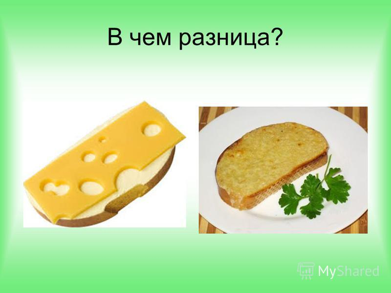В чем разница?