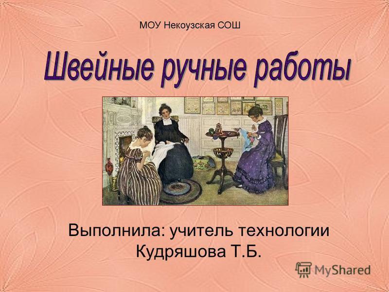 Выполнила: учитель технологии Кудряшова Т.Б. МОУ Некоузская СОШ