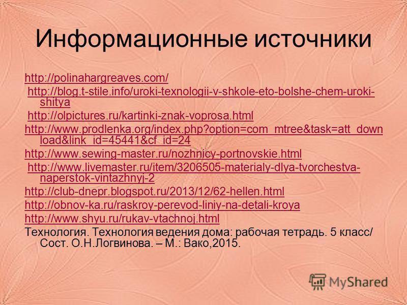 Информационные источники http://polinahargreaves.com/ http://blog.t-stile.info/uroki-texnologii-v-shkole-eto-bolshe-chem-uroki- shityahttp://blog.t-stile.info/uroki-texnologii-v-shkole-eto-bolshe-chem-uroki- shitya http://olpictures.ru/kartinki-znak-
