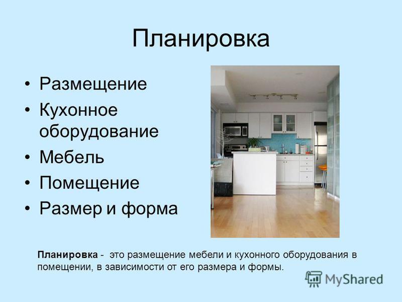 Планировка Размещение Кухонное оборудование Мебель Помещение Размер и форма Планировка - это размещение мебели и кухонного оборудования в помещении, в зависимости от его размера и формы.