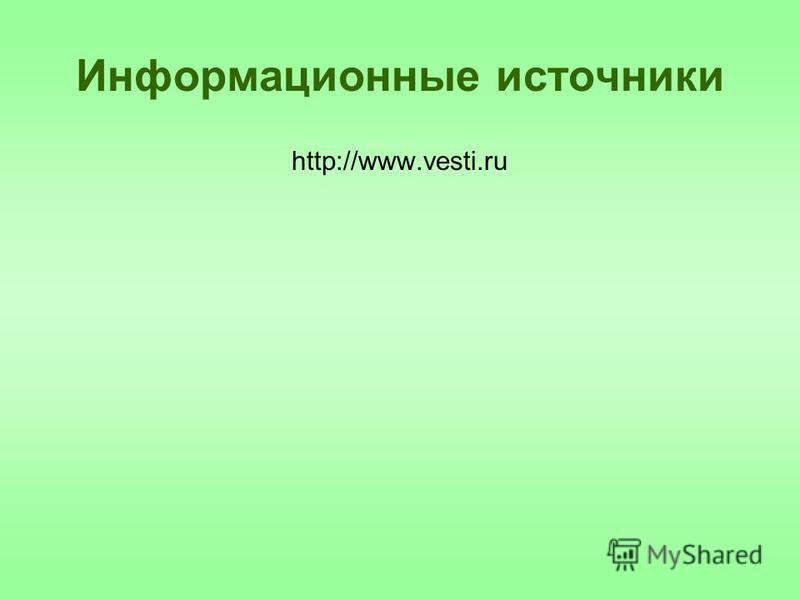 Информационные источники http://www.vesti.ru