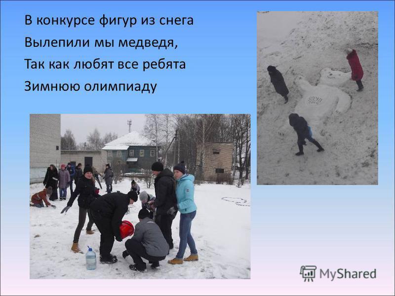 В конкурсе фигур из снега Вылепили мы медведя, Так как любят все ребята Зимнюю олимпиаду