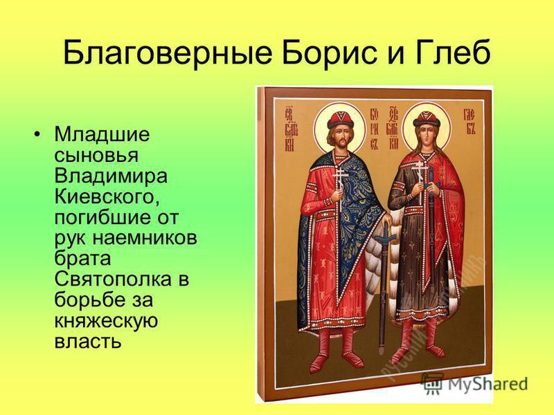 Благоверные Борис и Глеб Младшие сыновья Владимира Киевского, погибшие от рук наемников брата Святополка в борьбе за княжескую власть