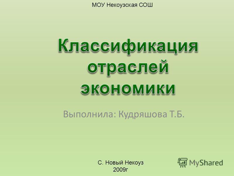 Выполнила: Кудряшова Т.Б. МОУ Некоузская СОШ С. Новый Некоуз 2009 г
