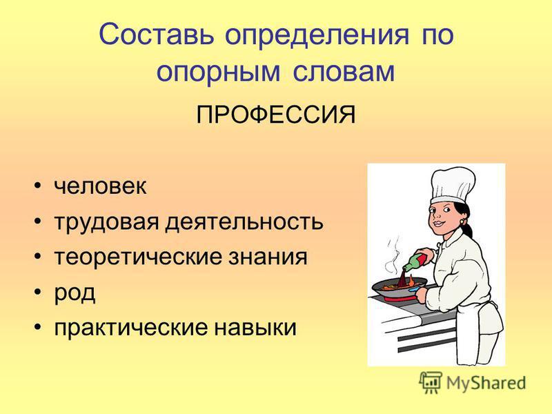 Составь определения по опорным словам ПРОФЕССИЯ человек трудовая деятельность теоретические знания род практические навыки
