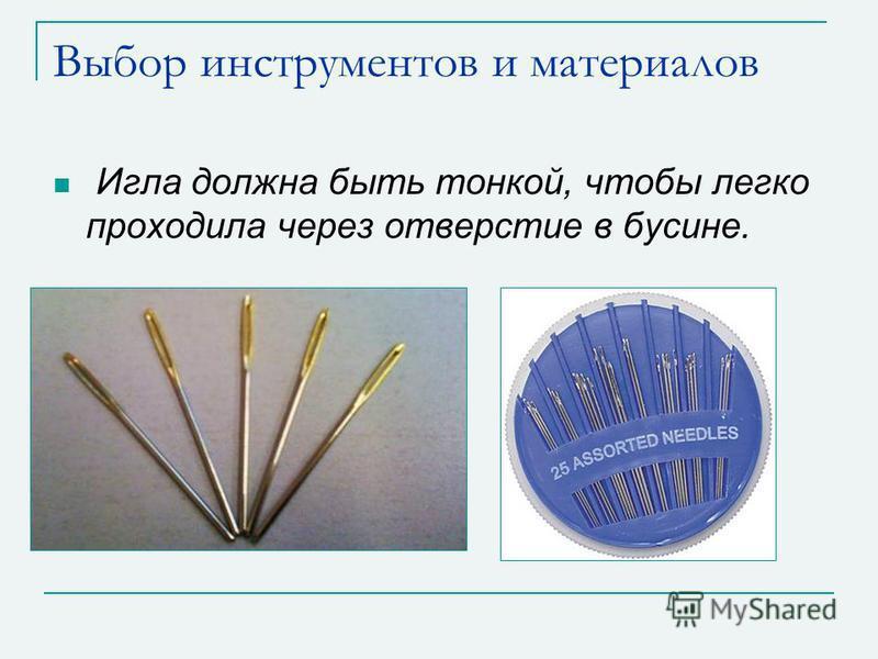 Выбор инструментов и материалов Игла должна быть тонкой, чтобы легко проходила через отверстие в бусине.