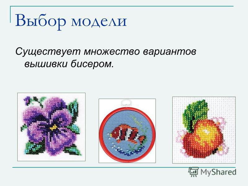 Выбор модели Существует множество вариантов вышивки бисером.