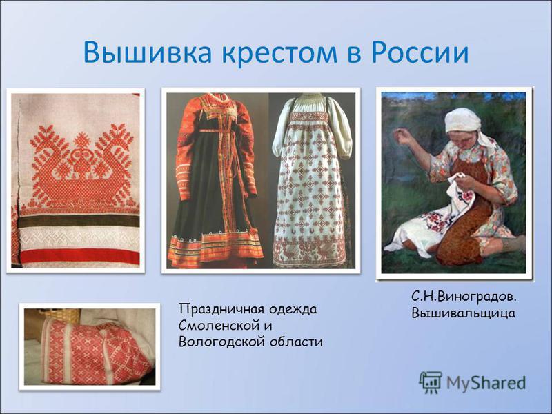 Вышивка крестом в России С.Н.Виноградов. Вышивальщица Праздничная одежда Смоленской и Вологодской области