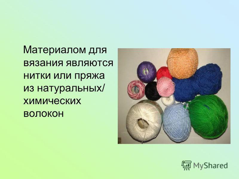 Материалом для вязания являются нитки или пряжа из натуральных/ химических волокон