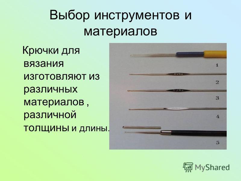 Выбор инструментов и материалов Крючки для вязания изготовляют из различных материалов, различной толщины и длины.
