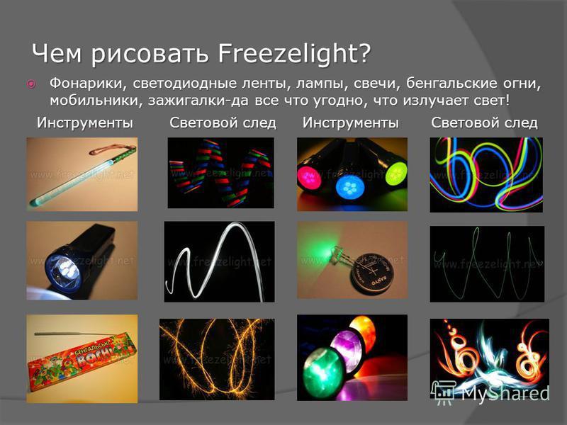 Чем рисовать Freezelight? Фонарики, светодиодные ленты, лампы, свечи, бенгальские огни, мобильники, зажигалки-да все что угодно, что излучает свет! Фонарики, светодиодные ленты, лампы, свечи, бенгальские огни, мобильники, зажигалки-да все что угодно,