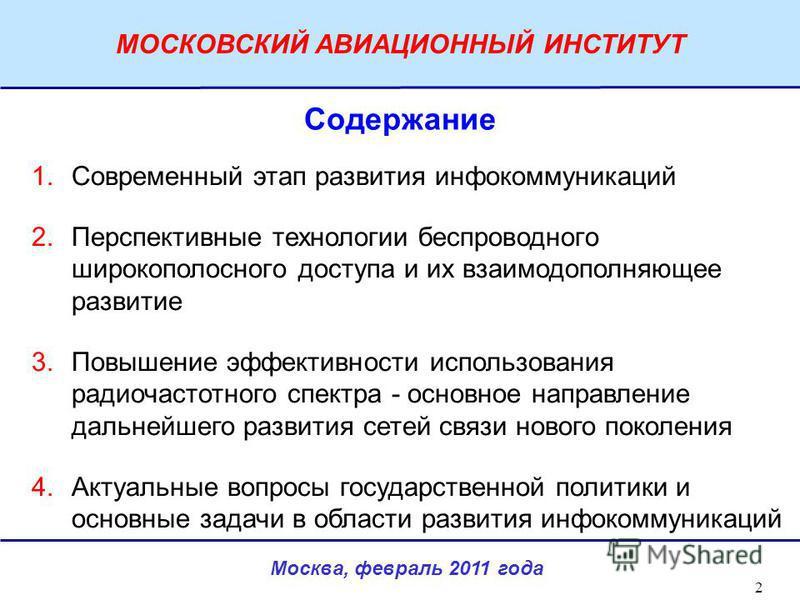 Москва, февраль 2011 года МОСКОВСКИЙ АВИАЦИОННЫЙ ИНСТИТУТ 2 Содержание 1. Современный этап развития инфокоммуникаций 2. Перспективные технологии беспроводного широкополосного доступа и их взаимодополняющее развитие 3. Повышение эффективности использо