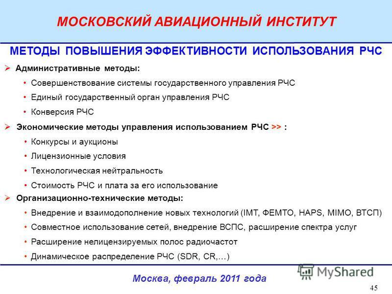 Москва, февраль 2011 года МОСКОВСКИЙ АВИАЦИОННЫЙ ИНСТИТУТ 45 МЕТОДЫ ПОВЫШЕНИЯ ЭФФЕКТИВНОСТИ ИСПОЛЬЗОВАНИЯ РЧС Экономические методы управления использованием РЧС >> : Конкурсы и аукционы Лицензионные условия Технологическая нейтральность Стоимость РЧС
