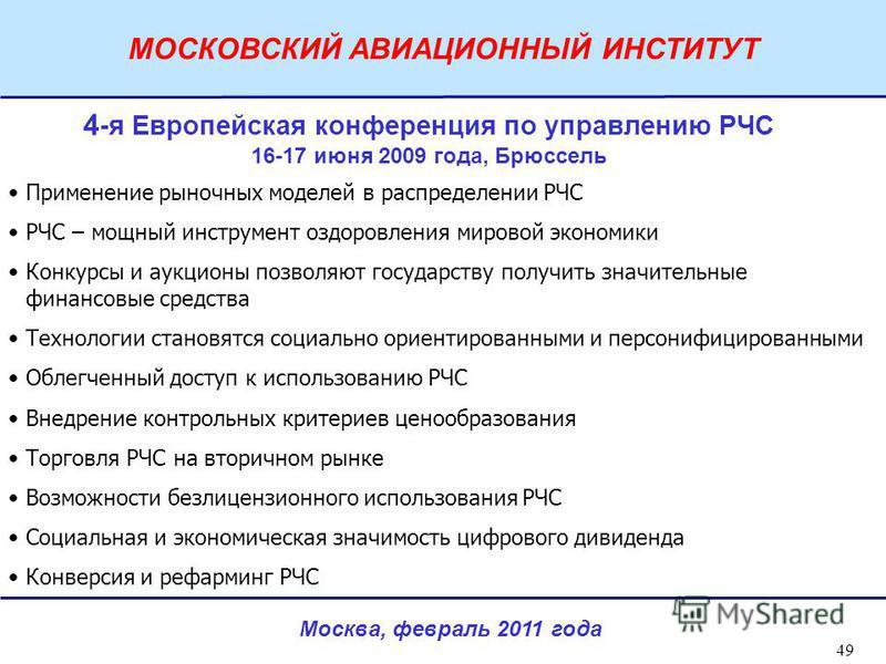 Москва, февраль 2011 года МОСКОВСКИЙ АВИАЦИОННЫЙ ИНСТИТУТ 49 Применение рыночных моделей в распределении РЧС РЧС – мощный инструмент оздоровления мировой экономики Конкурсы и аукционы позволяют государству получить значительные финансовые средства Те