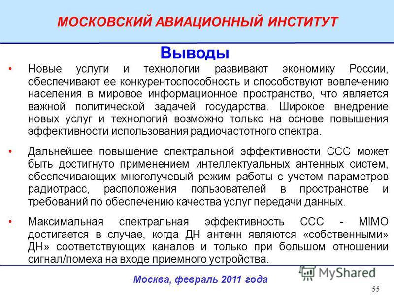 Москва, февраль 2011 года МОСКОВСКИЙ АВИАЦИОННЫЙ ИНСТИТУТ 55 Выводы Новые услуги и технологии развивают экономику России, обеспечивают ее конкурентоспособность и способствуют вовлечению населения в мировое информационное пространство, что является ва