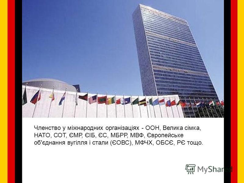 Членство у міжнародних організаціях - ООН, Велика сімка, НАТО, СОТ, ЄМР, ЄІБ, ЄС, МБРР, МВФ, Європейське об'єднання вугілля і стали (ЄОВС), МФЧХ, ОБСЄ, РЄ тощо.