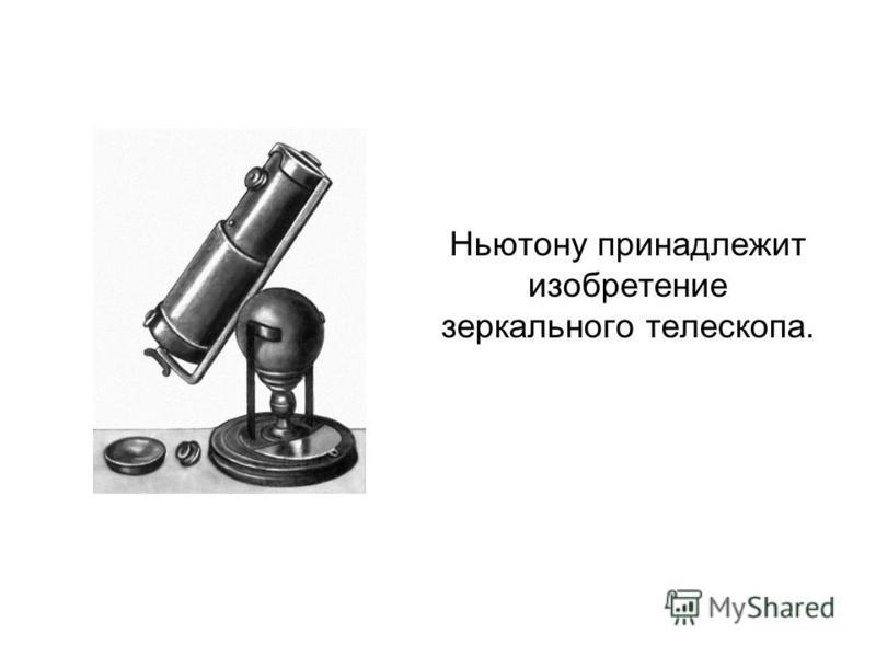 Ньютону принадлежит изобретение зеркального телескопа.