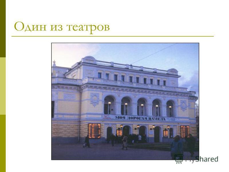 Один из театров