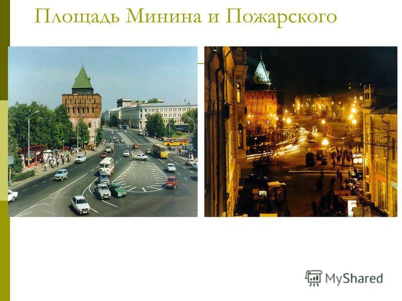 Площадь Минина и Пожарского